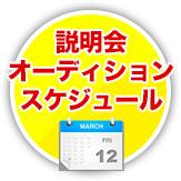 説明会・オーディションスケジュール