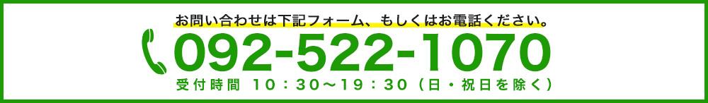092-522-1070