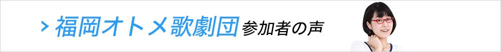 福岡オトメ歌劇団 参加者の声