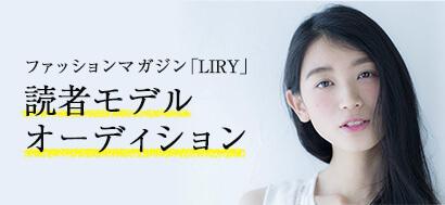 LIRYモデル募集