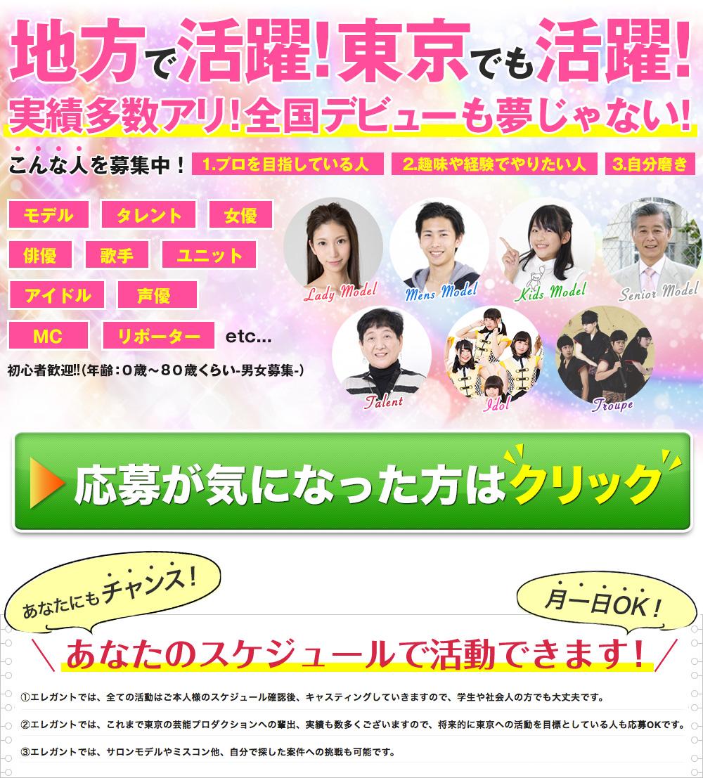 九州最大級の芸能プロダクション東京の芸能プロダクションへの輩出実績多数アリ!全国デビューも夢じゃない!