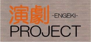 演劇-ENGEKI-PROJECT