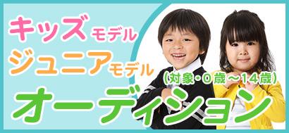 キッズモデル・ジュニアモデル大募集!