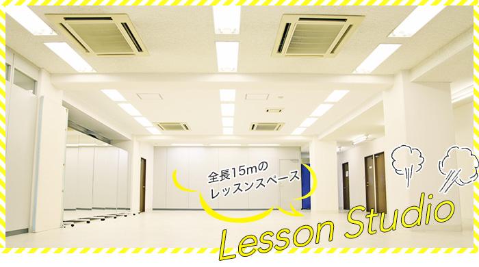 全長15mmのレッスンスペース Lesson Studio