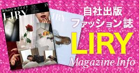自社出版ファッション雑誌「LIRY」