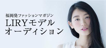 ファッションマガジン「LIRY」読者モデルオーディション