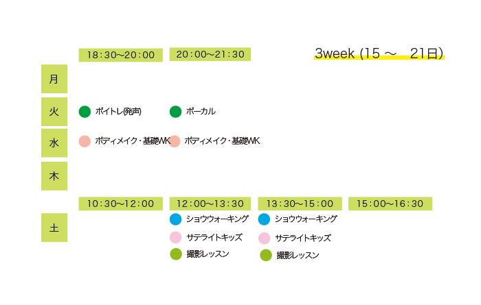 レッスンプログラムスケジュール 3week