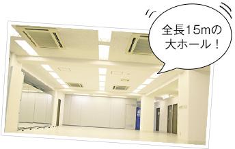 全長15mの大ホール!