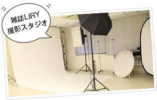雑誌LIRY撮影スタジオ
