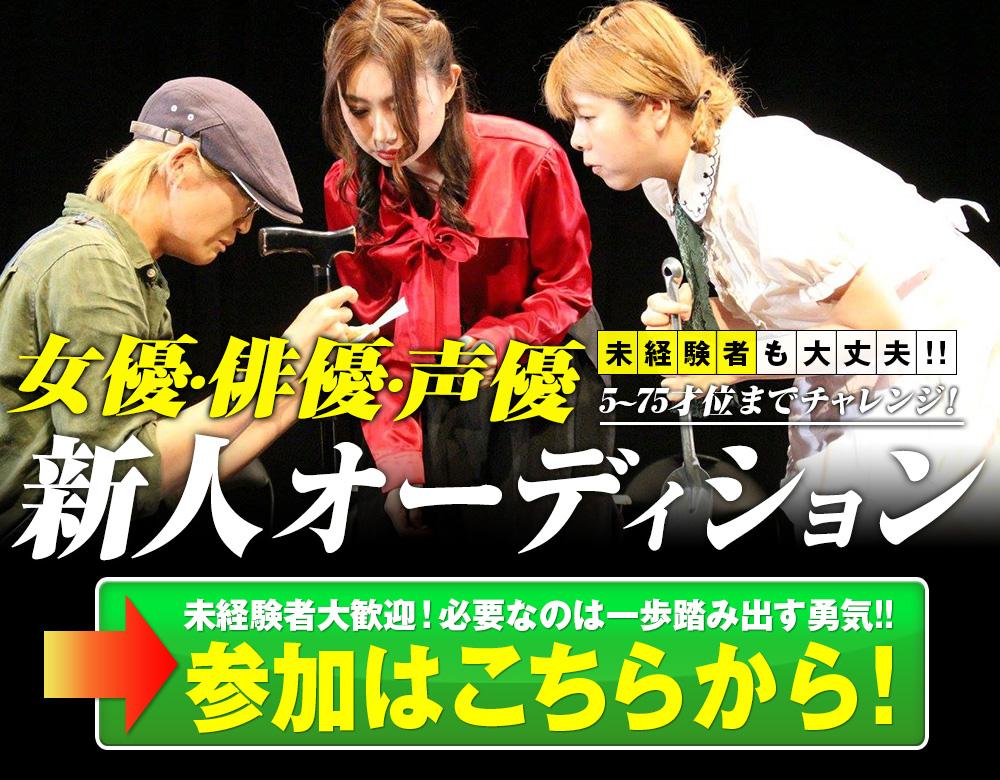 女優・俳優・声優・劇団 新人募集!